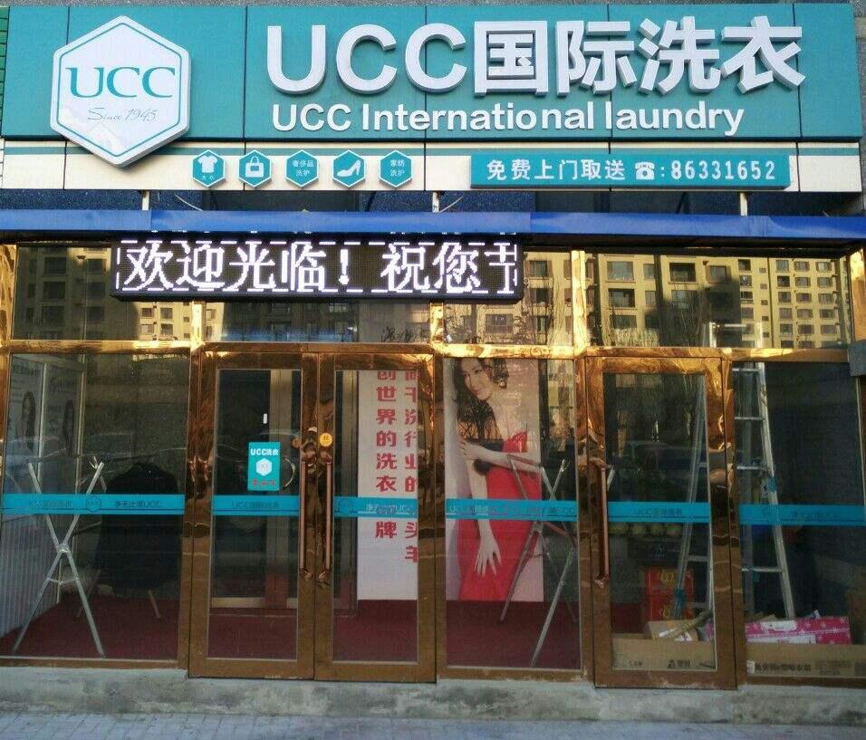 UCC干洗店利润怎么样呢