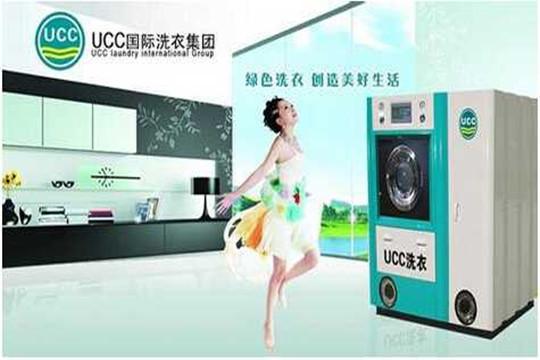 一套UCC干洗店设备需要多少钱