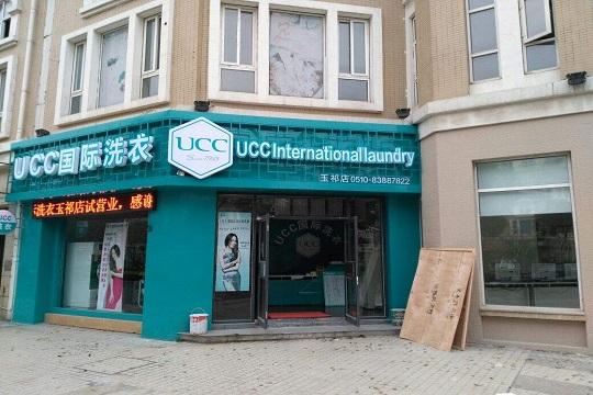投资加盟UCC洗衣店怎么样