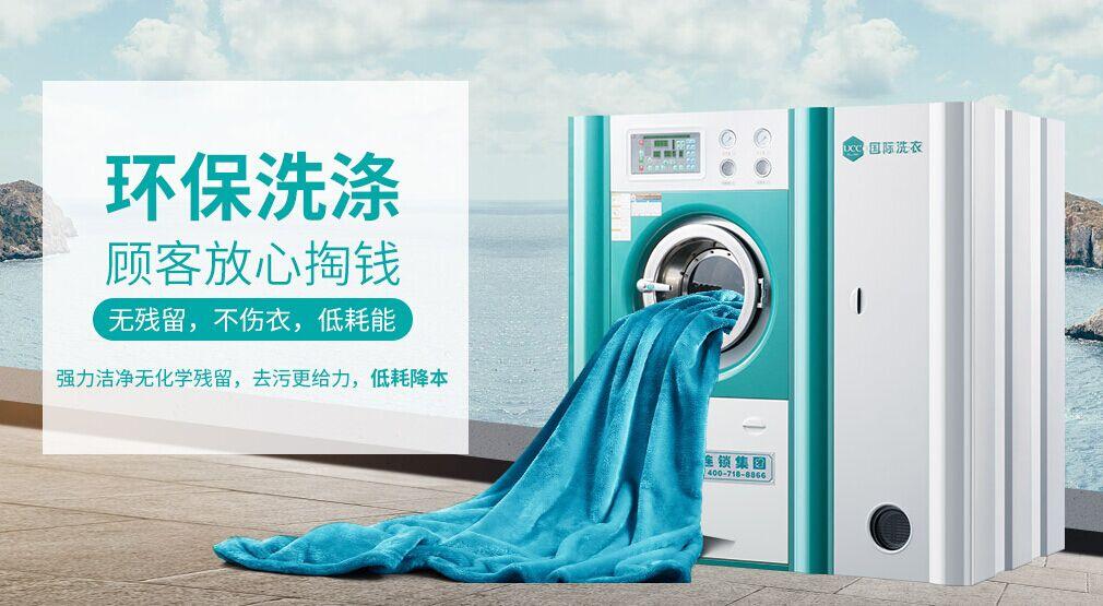干洗店一般选用什么设备?