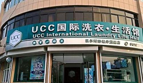 加盟UCC干洗,重现女性魅力