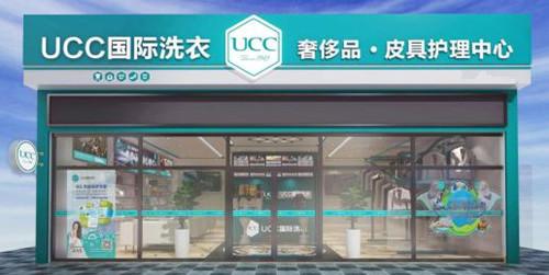 UCC干洗怎么样?加盟优势有哪些