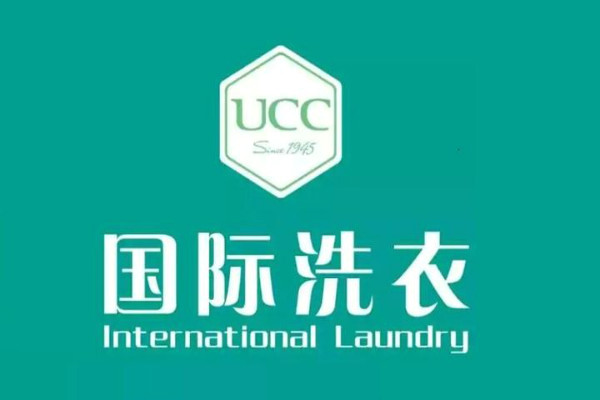 UCC国际洗衣logo