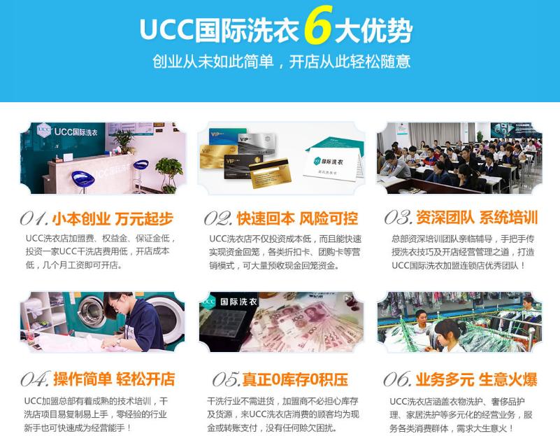 UCC国际洗衣6大优势
