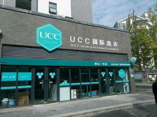投资UCC干洗需要多少钱?