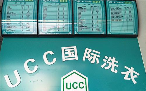 平凡的干洗店店主创业UCC干洗的故事