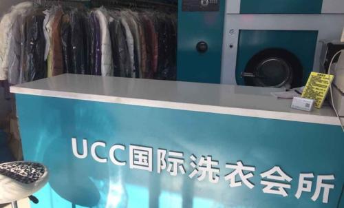 加盟UCC干洗店的优势在哪?