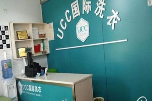 干洗店加盟选择UCC有什么优势?