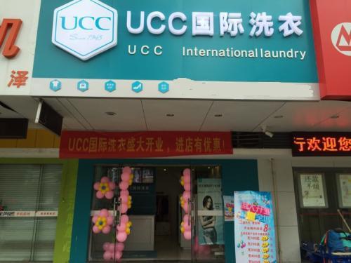 投资UCC干洗店怎么样?