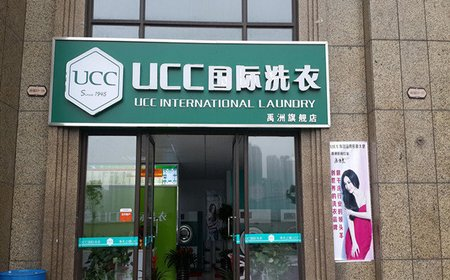 广州开干洗店成本要多少钱