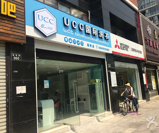 UCC河南周口干洗加盟店