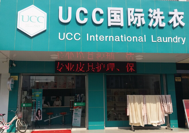 UCC河南沈丘干洗加盟店