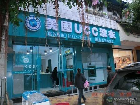 UCC成都干洗加盟店