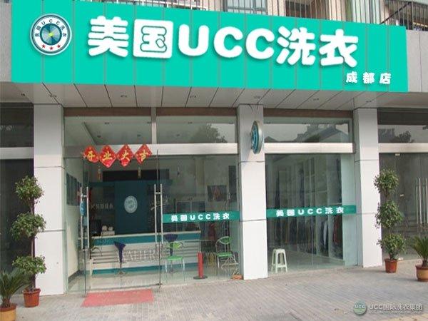 成都UCC国际洗衣干洗加盟店