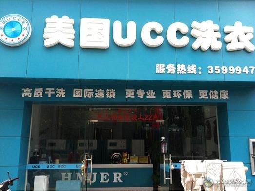 UCC洗衣嘉兴干洗加盟店