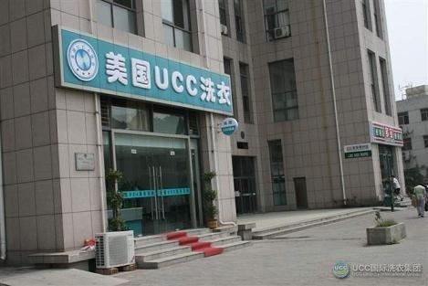UCC洗衣齐齐哈尔干洗加盟店