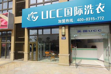 UCC洗衣延安干洗加盟店之一
